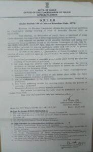 Guwahati police